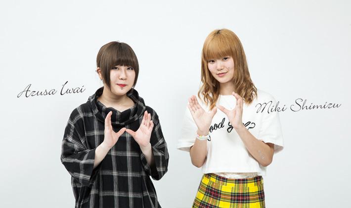 iwai_shimizu